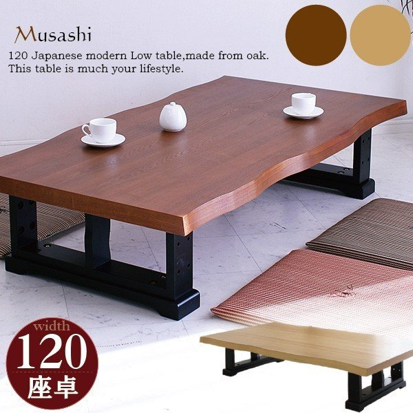座卓 ローテーブル リビング ダイニング 食卓 和風 和 モダン 長方形 幅120cmサイズ 机 テーブル