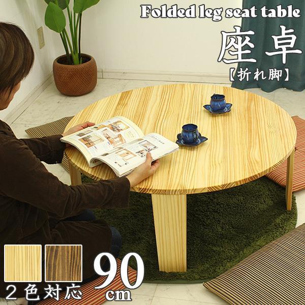 円形テーブル 90丸テーブル 折脚 木製 日本製 座卓 ローテーブル 和 和 和モダンsta_kyusyu_0901