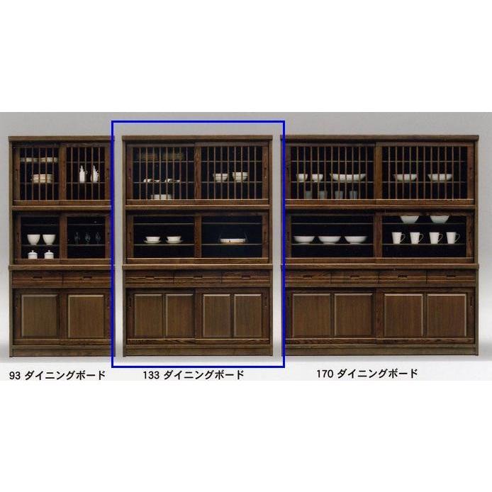 大川家具 【開梱設置】食器棚 キッチン収納 ニュー天城食器棚133