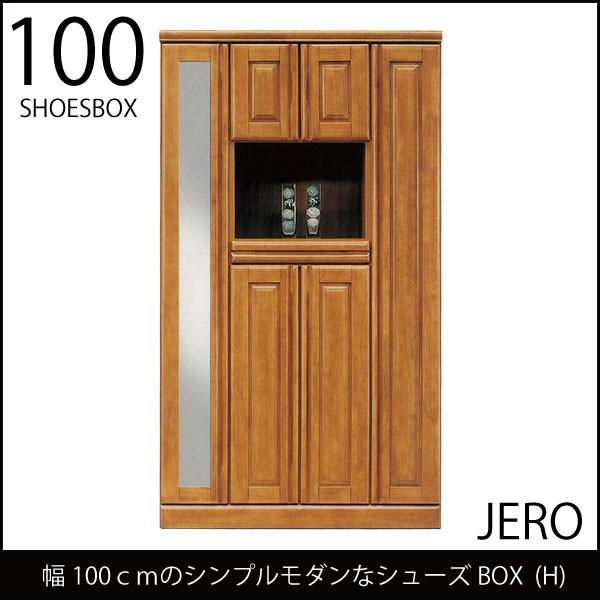 大川家具 【開梱設置】下駄箱 JERO100シューズBOX(H)
