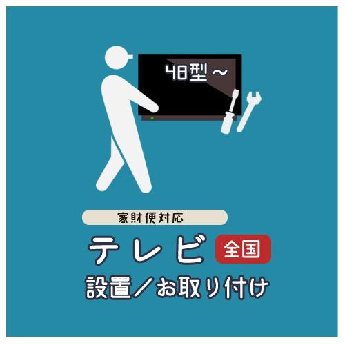 液晶テレビ48型以上 (群馬県·埼玉県·千葉県·東京都·神奈川県/全国設置)