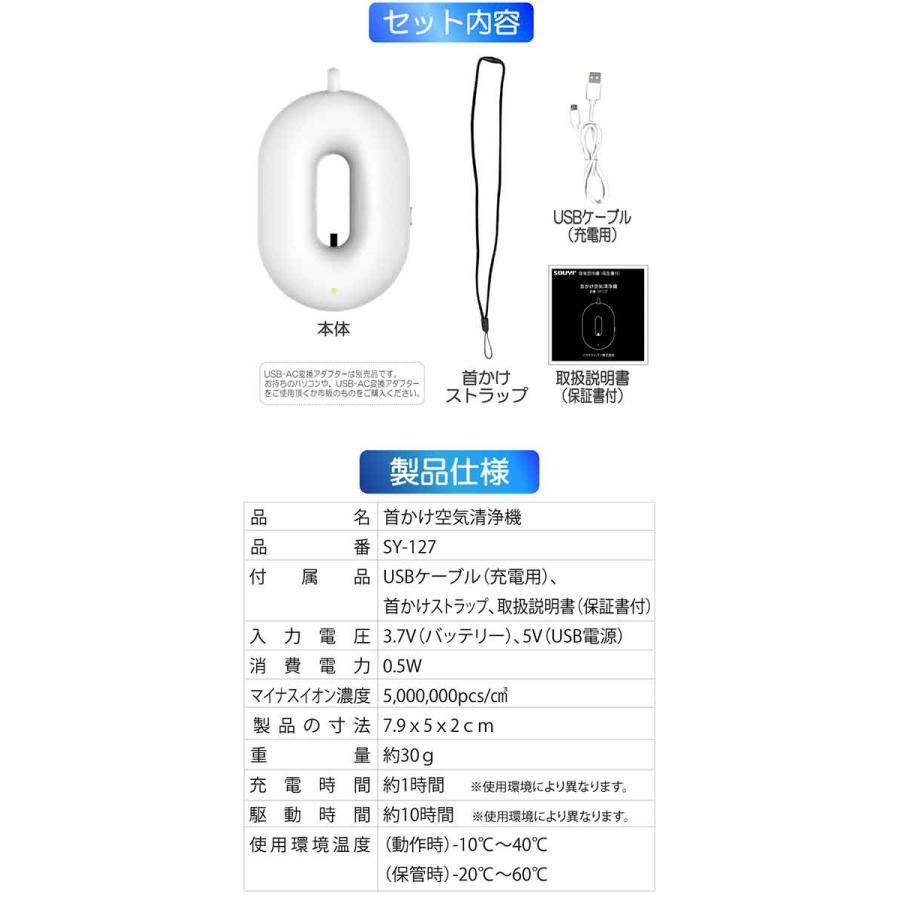 携帯 空気清浄機 小型 除菌 ネックバリア 首掛け空気清浄機 消臭 除去 微量オゾン放出 SOUYI SY-127|kaichou|06