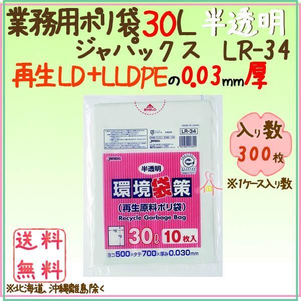 環境袋策 30L 再生LL 再生LL 半透明0.03mm 300枚×5ケースLR-34 ジャパックス