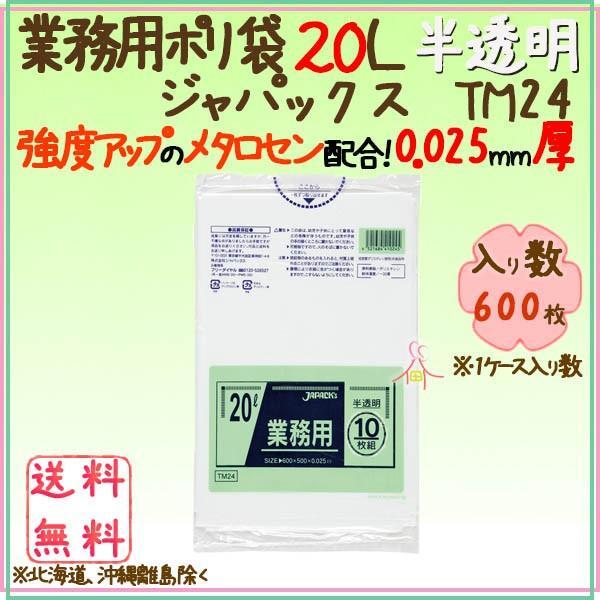 業務用ポリ袋 20L LL+meta 半透明0.025mm 600枚×5ケースTM24 ジャパックス