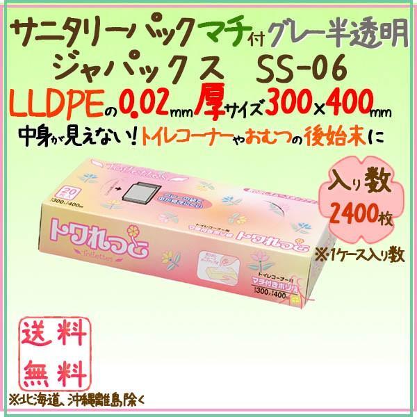 トワレット サニタリーパック マチ付BOX LLDPE グレー半透明0.02mm 2400枚/ケース SS-06 ジャパックス