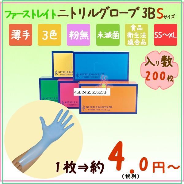 ニトリルグローブ 薄手 粉なし Sサイズ FR-5661 ニトリルグローブ3B 200枚×10小箱×4ケース