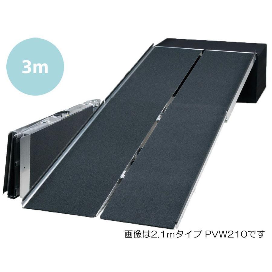 ポータブルスロープアルミ4折式3mタイプ PVW300 適応段差高さ:約24·74cm