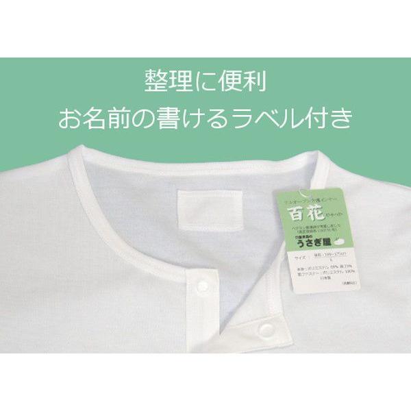 フルオープン介護インナー 百花 介護用下着 kaigo-usagiya 04