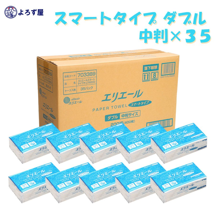 【ケース販売】送料無料(一部地域)エリエール スマートタイプ ダブル 中判 35袋セット 食品使用OK kaigo-yorozuya