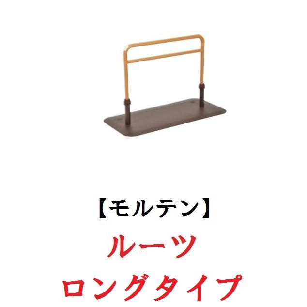 【モルテン】 床置き型手すり ルーツ ロングタイプ MNTPLGBR kaigomall-y