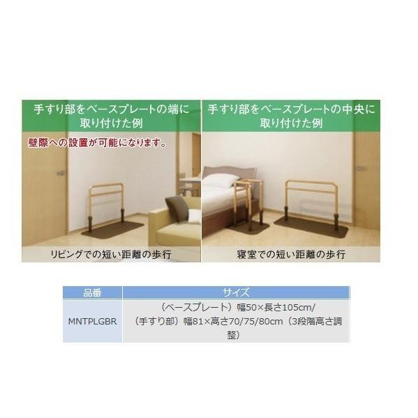 【モルテン】 床置き型手すり ルーツ ロングタイプ MNTPLGBR kaigomall-y 02