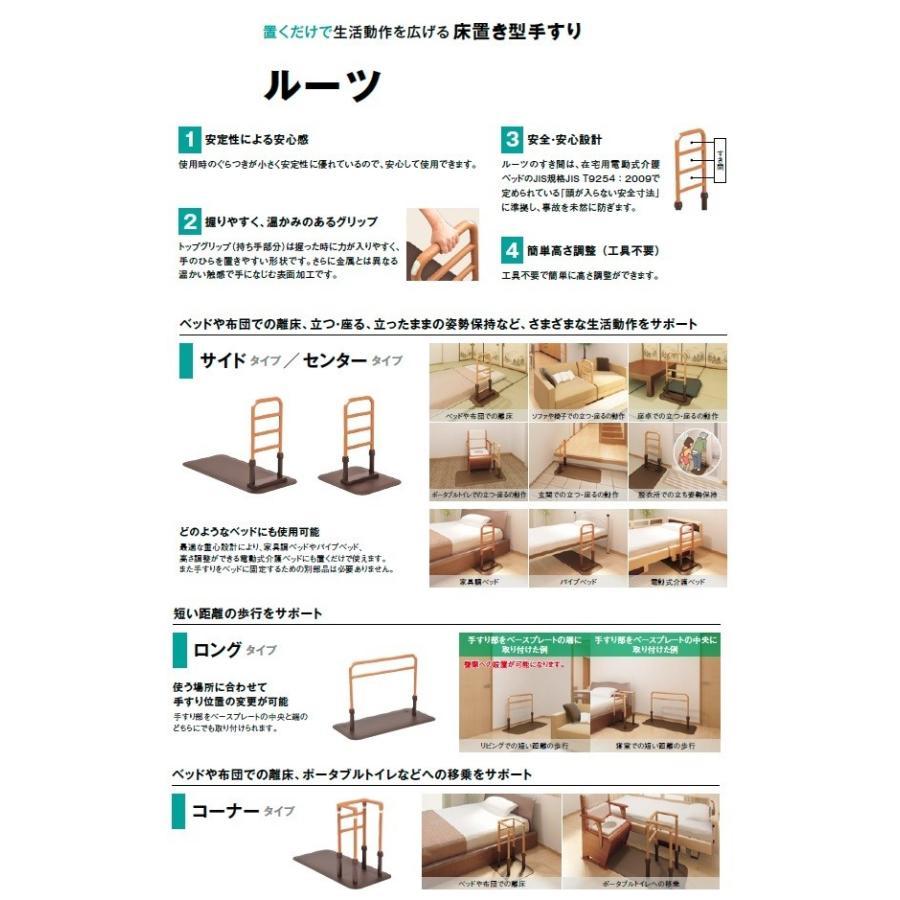 【モルテン】 床置き型手すり ルーツ ロングタイプ MNTPLGBR kaigomall-y 03