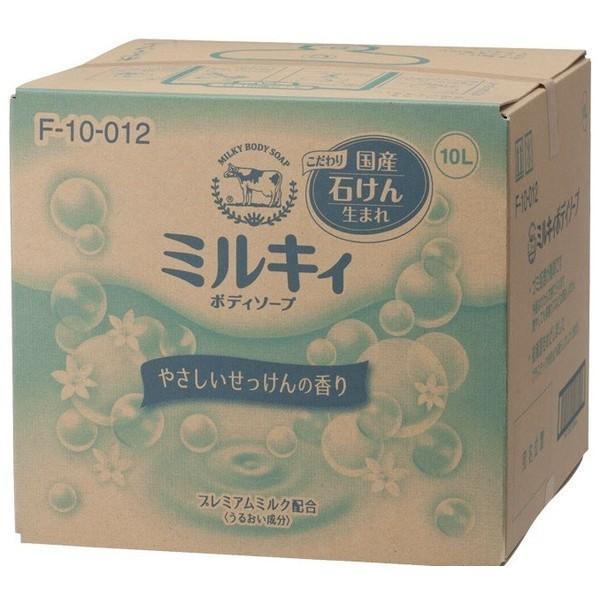 【即納&大特価】 10L ミルキィボディソープ やさしいせっけんの香り-介護用品