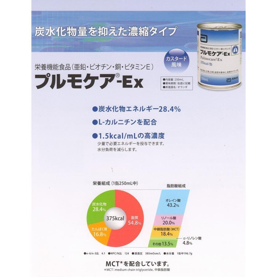 プルモケア−EX 250mL×24缶 kaigosyokuhin 02