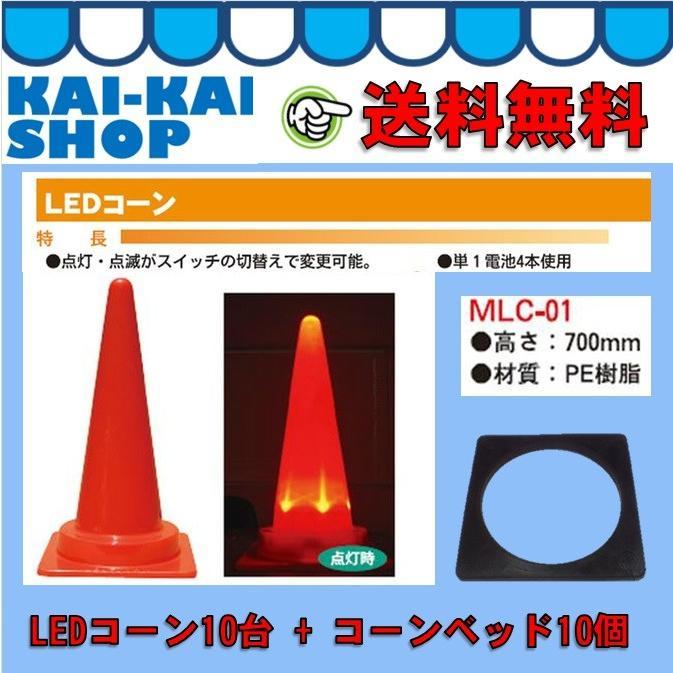 安全興業 AZ LEDコーン 赤 MLC-01(10台)+コーンベッドCB-2(10個)セット 高さ70cm 電池使用