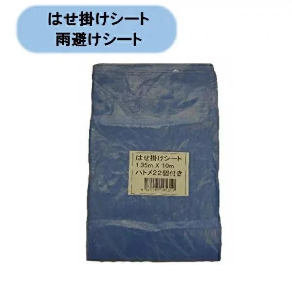 はせ掛け(はざ)雨避けシート (ブルー)0.9×10m 15セット 送料無料  絶賛発売中