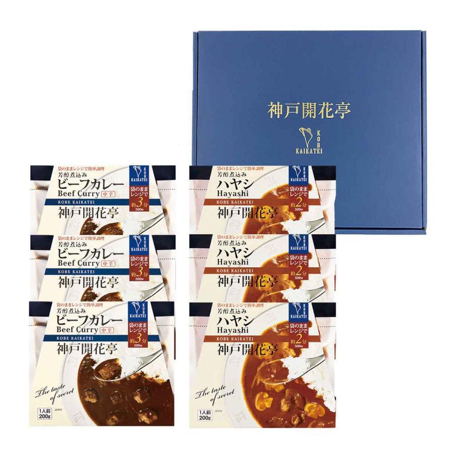 レトルト 食品 おかず 神戸開花亭 ビーフ カレー 中辛 3食 & ハヤシ 3食 ギフト ボックス 送料無料 一部地域は追加送料あり|kaikatei