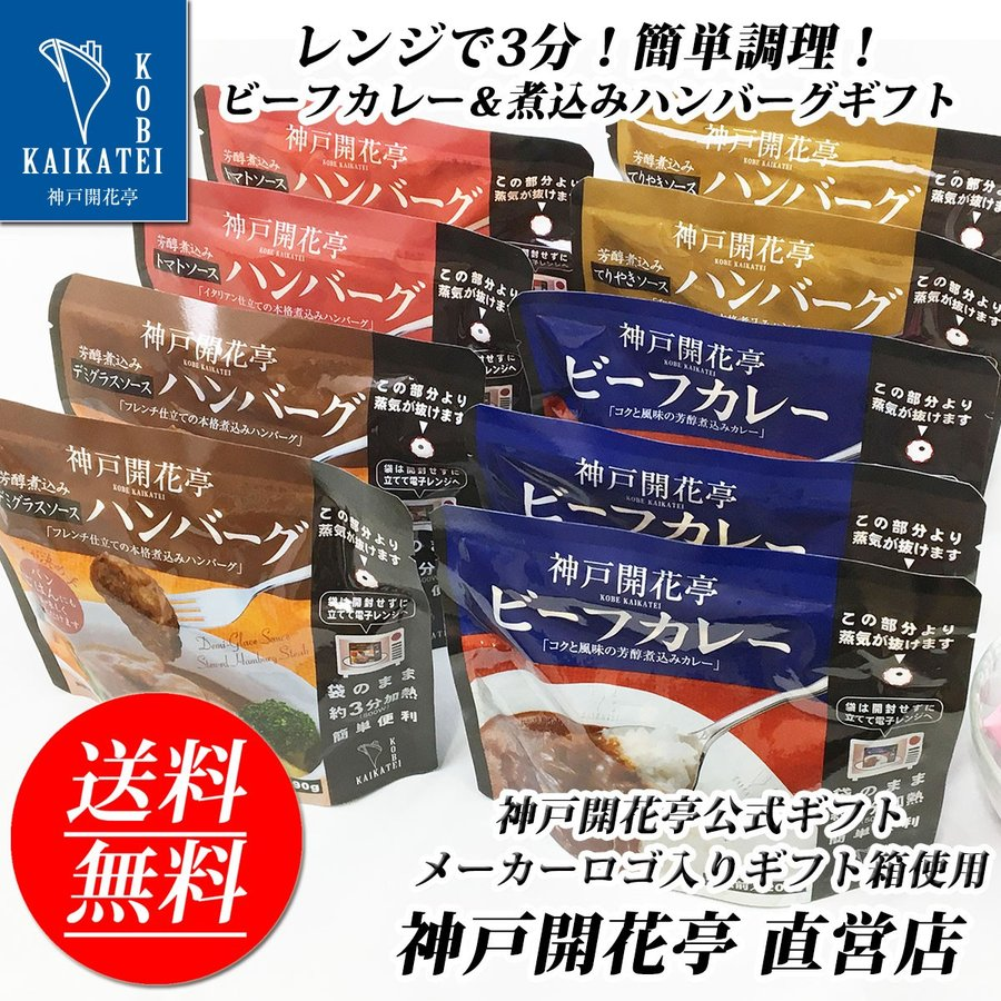 レトルト 食品 おかず 神戸開花亭 ビーフ カレー & 煮込み ハンバーグ レトルト ギフト ボックス 送料無料 一部地域は追加送料あり|kaikatei