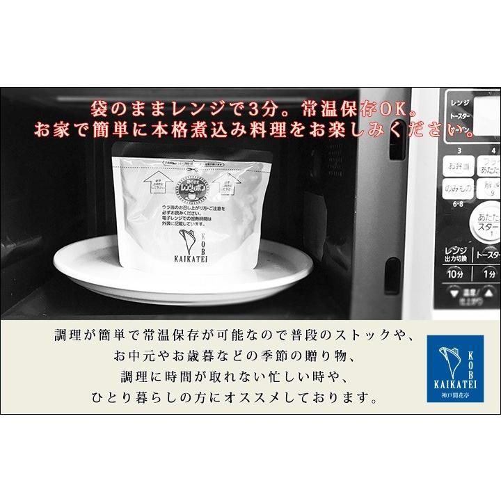 レトルト 食品 おかず 神戸開花亭 ビーフ カレー & 煮込み ハンバーグ レトルト ギフト ボックス 送料無料 一部地域は追加送料あり|kaikatei|13