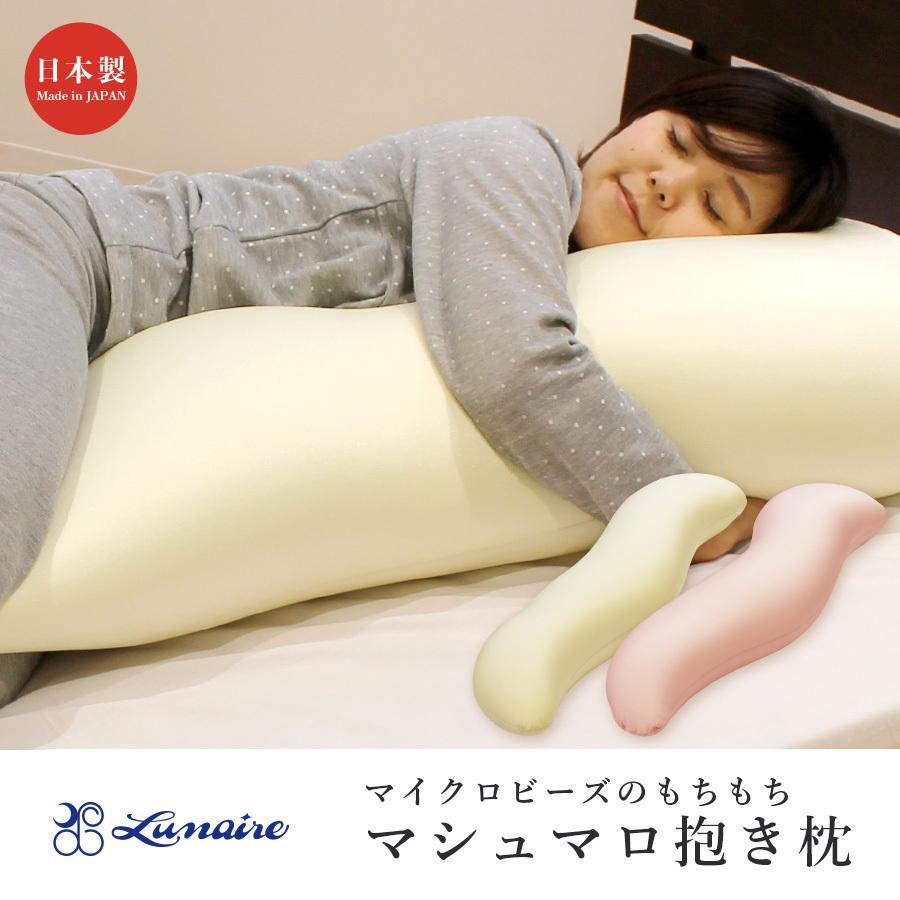 抱き枕 マイクロビーズ マシュマロ感覚|kaiminclub