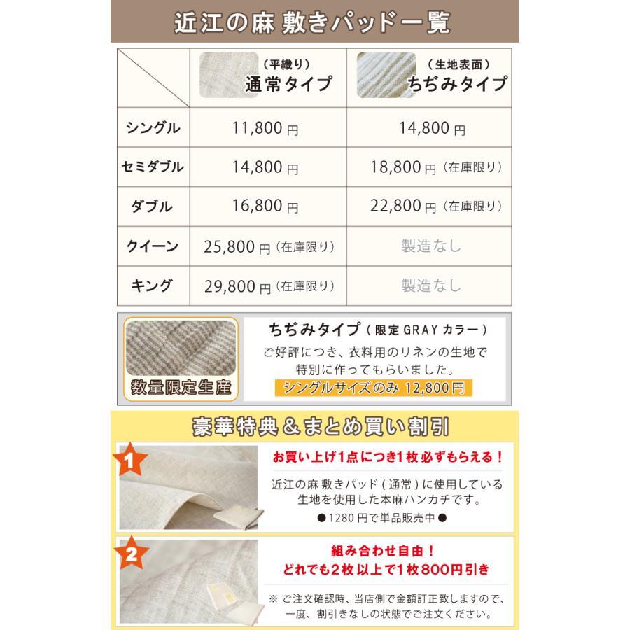 抗菌防臭加工無料 近江の麻 本麻敷きパッド セミダブル 120×205cm 麻100% 日本製 敷きパッド 夏用 国産 リネン シーツ kaimintengoku 14
