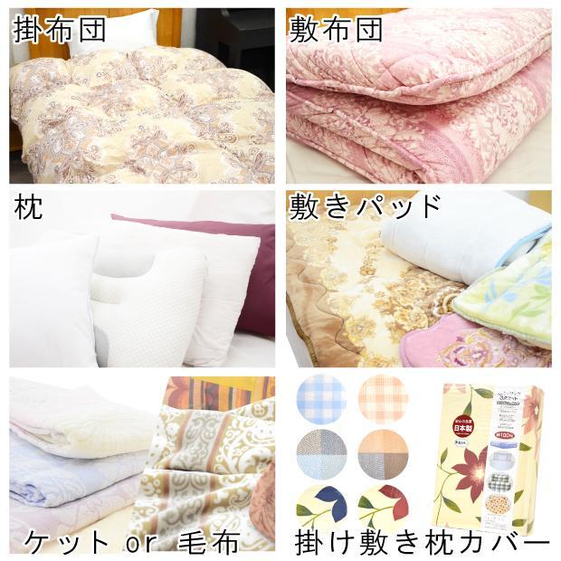 羽毛掛け・敷き布団+掛毛布(シングル)と敷きパッド毛布セット+枕とカバー3点セット