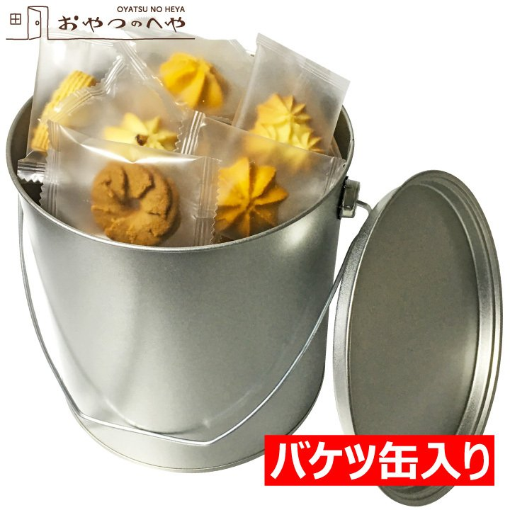 バケツ 缶 クッキー 個包装 56枚入り 7種類の味 各8枚 詰め合わせ アラモード プチギフト 母の日 父の日|kaimonojouzu