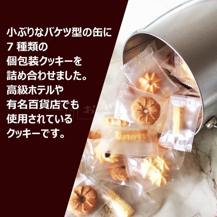バケツ 缶 クッキー 個包装 56枚入り 7種類の味 各8枚 詰め合わせ アラモード プチギフト 母の日 父の日|kaimonojouzu|02