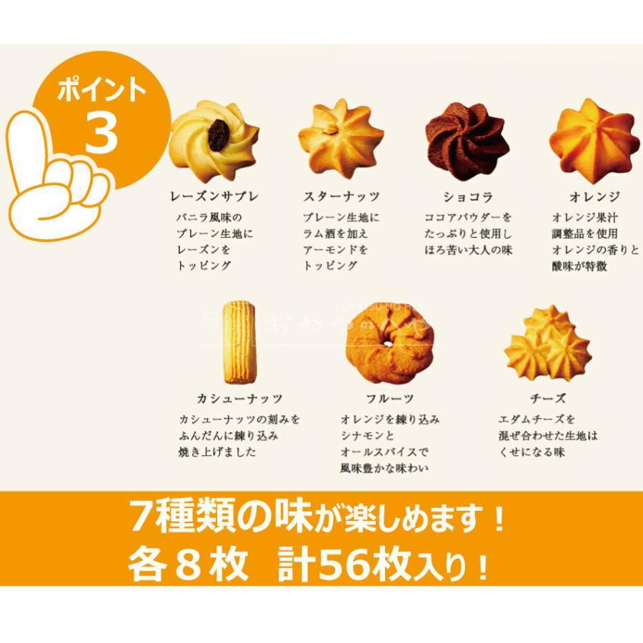 バケツ 缶 クッキー 個包装 56枚入り 7種類の味 各8枚 詰め合わせ アラモード プチギフト 母の日 父の日|kaimonojouzu|11