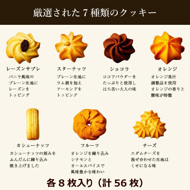 バケツ 缶 クッキー 個包装 56枚入り 7種類の味 各8枚 詰め合わせ アラモード プチギフト 母の日 父の日|kaimonojouzu|04
