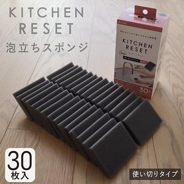 キッチンスポンジ ソフト 泡立ちタイプ 30枚入 食器洗いスポンジ 食器用スポンジ ソフトスポンジ ナイロン|kainan-zakka