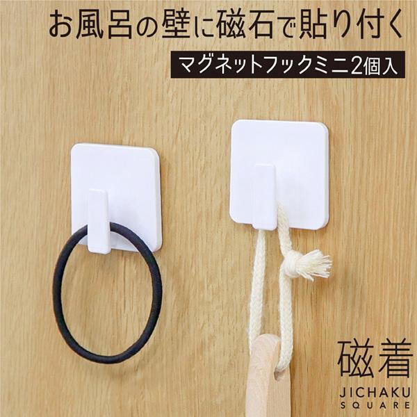 浴室 マグネット収納 フック 2個 磁石 マグネットフック 強力 壁掛け お風呂 収納 磁着|kainan-zakka