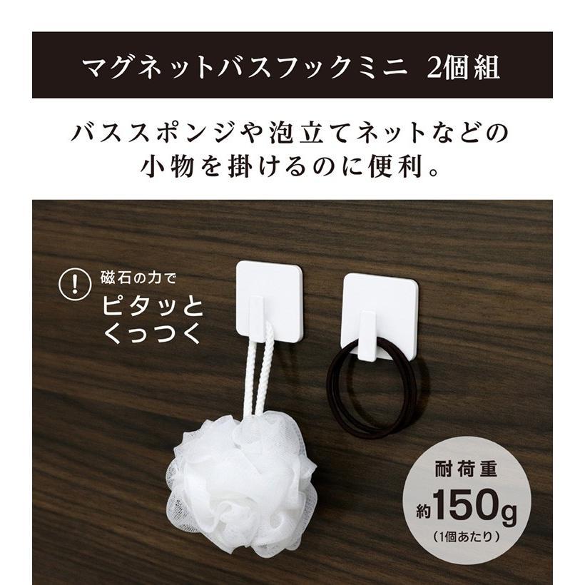 浴室 マグネット収納 フック 2個 磁石 マグネットフック 強力 壁掛け お風呂 収納 磁着|kainan-zakka|02