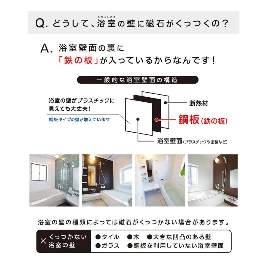 浴室 マグネット収納 フック 2個 磁石 マグネットフック 強力 壁掛け お風呂 収納 磁着|kainan-zakka|03