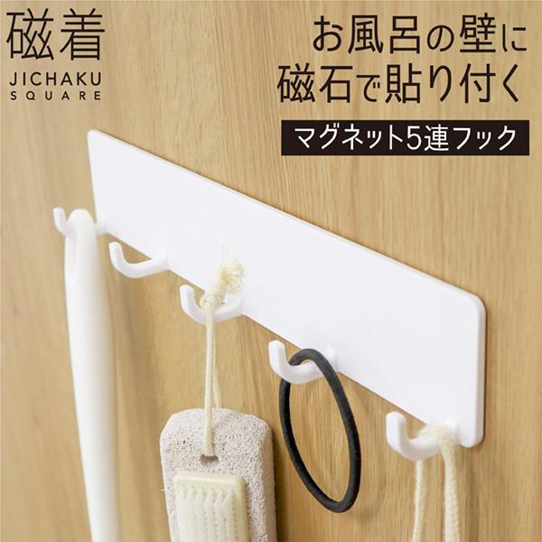 浴室 マグネット収納 フック 磁石 収納 5連 マグネットフック 強力 お風呂 壁掛け 磁着|kainan-zakka