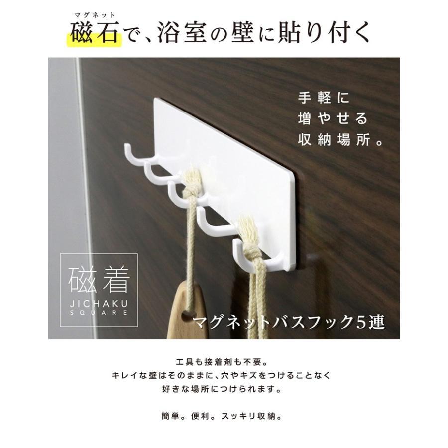 浴室 マグネット収納 フック 磁石 収納 5連 マグネットフック 強力 お風呂 壁掛け 磁着|kainan-zakka|02