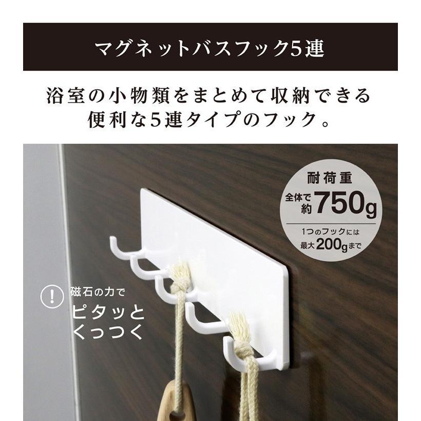 浴室 マグネット収納 フック 磁石 収納 5連 マグネットフック 強力 お風呂 壁掛け 磁着|kainan-zakka|08