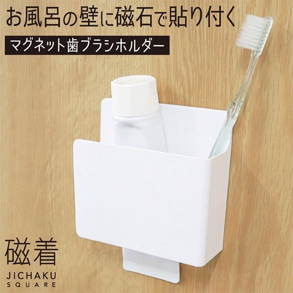 歯ブラシホルダー 壁掛け 浴室 マグネット 収納 磁石 歯ブラシスタンド シェーバーホルダー お風呂 磁着|kainan-zakka