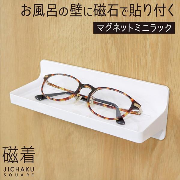 石鹸置き マグネット 浴室 石鹸ホルダー 磁石 収納 浴室収納棚 ラック お風呂 磁着|kainan-zakka