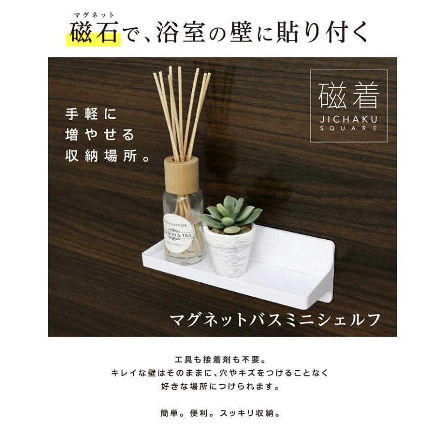 石鹸置き マグネット 浴室 石鹸ホルダー 磁石 収納 浴室収納棚 ラック お風呂 磁着|kainan-zakka|02
