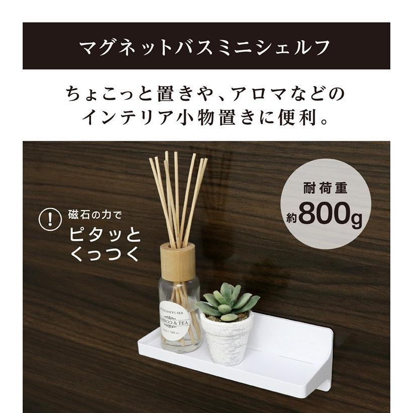 石鹸置き マグネット 浴室 石鹸ホルダー 磁石 収納 浴室収納棚 ラック お風呂 磁着|kainan-zakka|08
