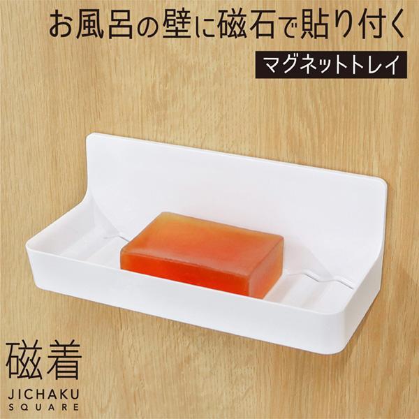 石鹸置き マグネット 浴室 石鹸ホルダー 収納 磁石 浴室収納棚 浴室収納ラック お風呂 磁着|kainan-zakka