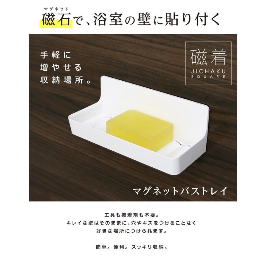石鹸置き マグネット 浴室 石鹸ホルダー 収納 磁石 浴室収納棚 浴室収納ラック お風呂 磁着|kainan-zakka|02