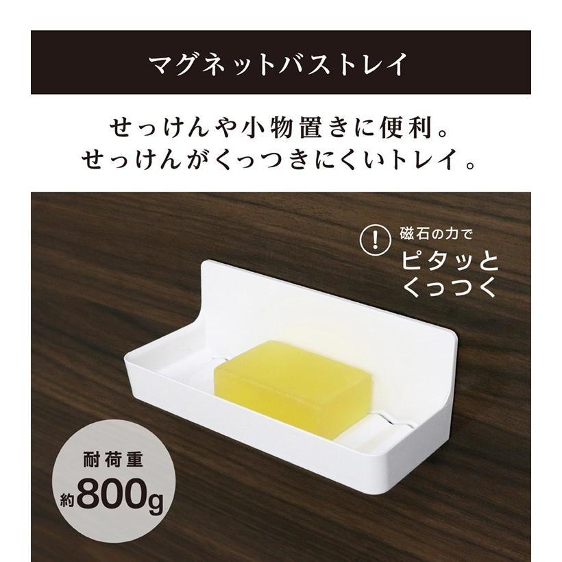 石鹸置き マグネット 浴室 石鹸ホルダー 収納 磁石 浴室収納棚 浴室収納ラック お風呂 磁着|kainan-zakka|08