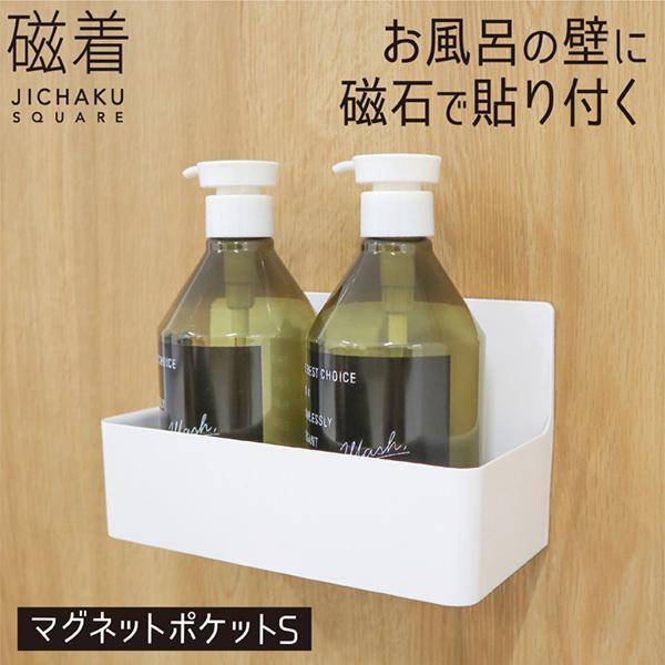 浴室 マグネット収納 磁石 浴室収納棚 お風呂 収納 シャンプーボトル シャンプーラック 磁着|kainan-zakka