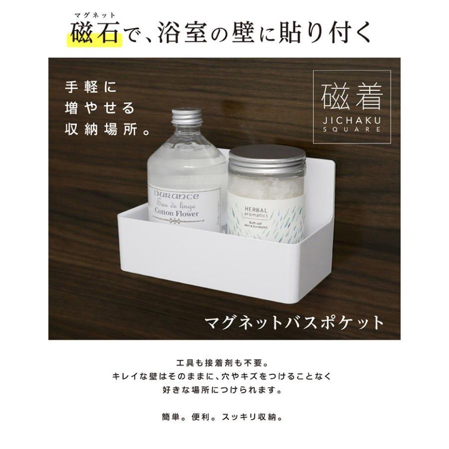 浴室 マグネット収納 磁石 浴室収納棚 お風呂 収納 シャンプーボトル シャンプーラック 磁着|kainan-zakka|02