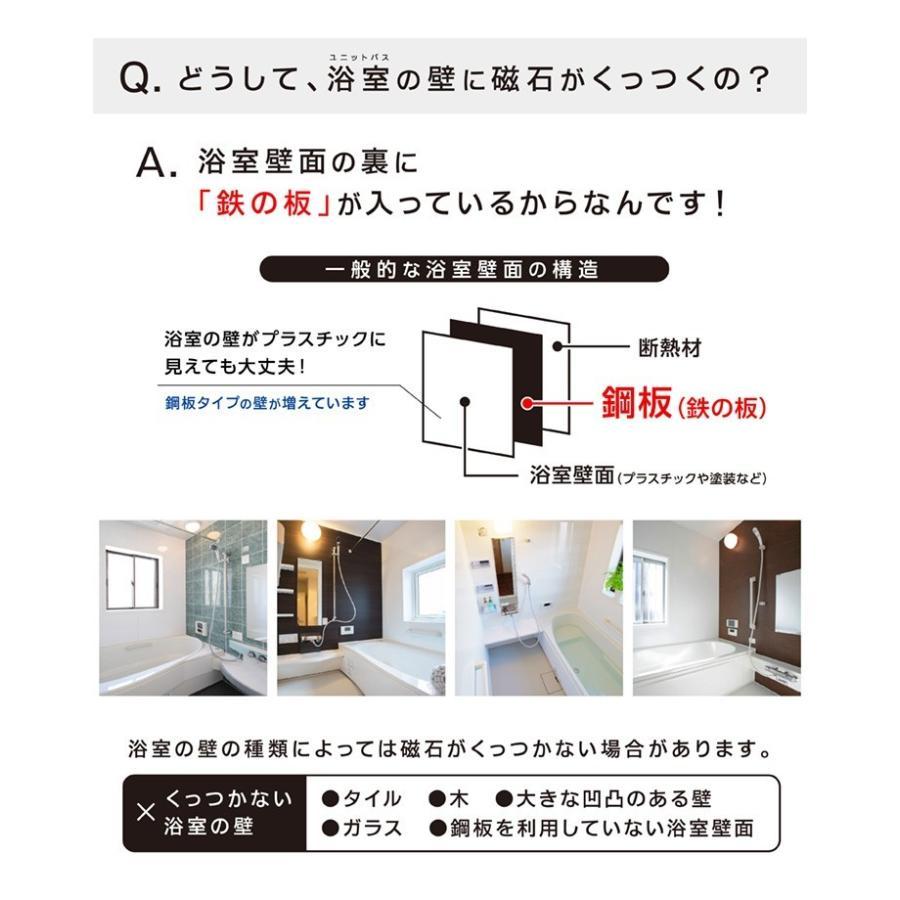 浴室 マグネット収納 磁石 浴室収納棚 お風呂 収納 シャンプーボトル シャンプーラック 磁着|kainan-zakka|03