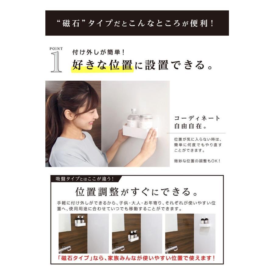 浴室 マグネット収納 磁石 浴室収納棚 お風呂 収納 シャンプーボトル シャンプーラック 磁着|kainan-zakka|04
