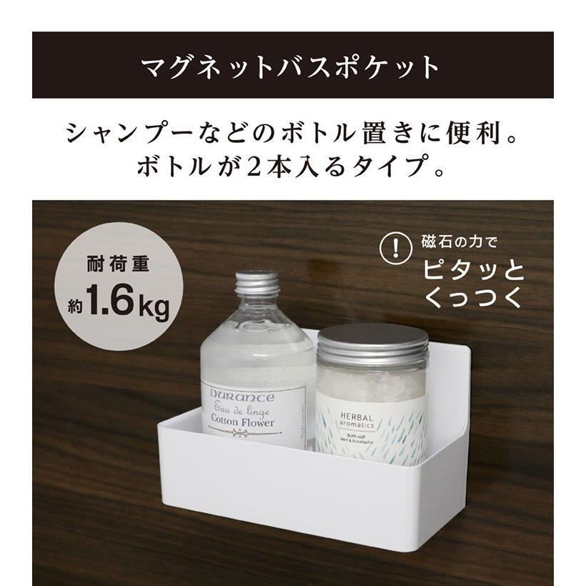 浴室 マグネット収納 磁石 浴室収納棚 お風呂 収納 シャンプーボトル シャンプーラック 磁着|kainan-zakka|08