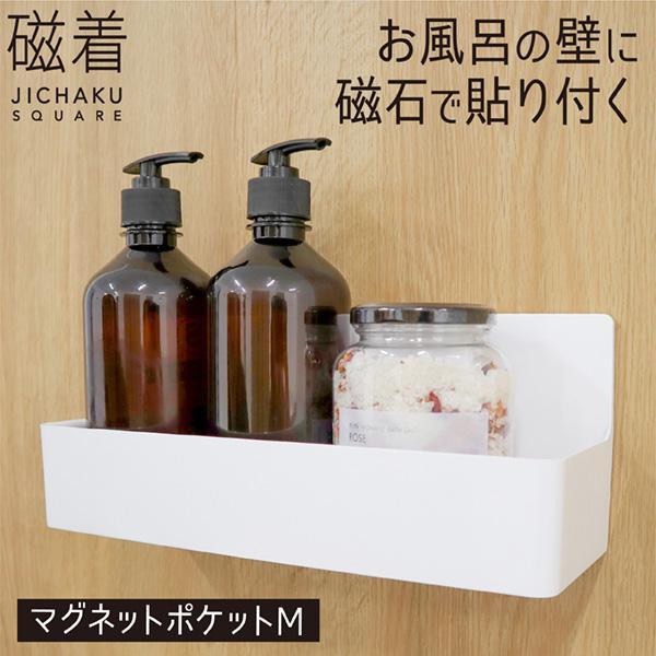 浴室 マグネット収納 磁石 浴室収納棚 シャンプーボトル シャンプーラック お風呂 収納 磁着|kainan-zakka